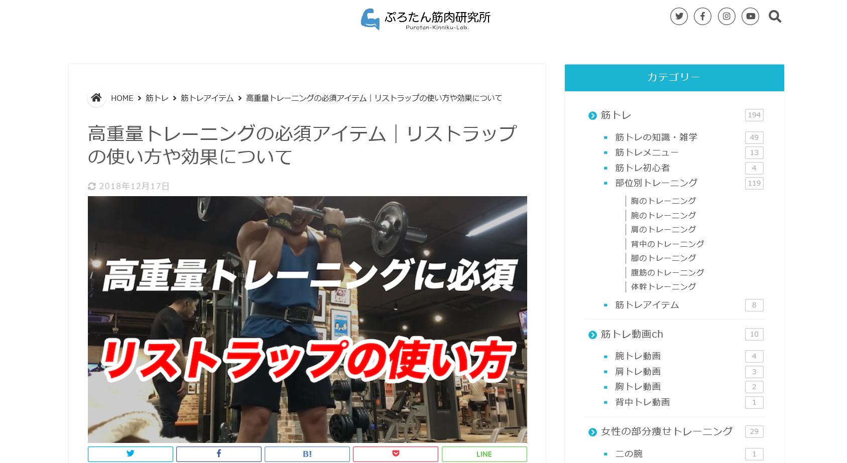 ぷろたん筋肉研究所 アスメディサポーター商品紹介のお知らせ