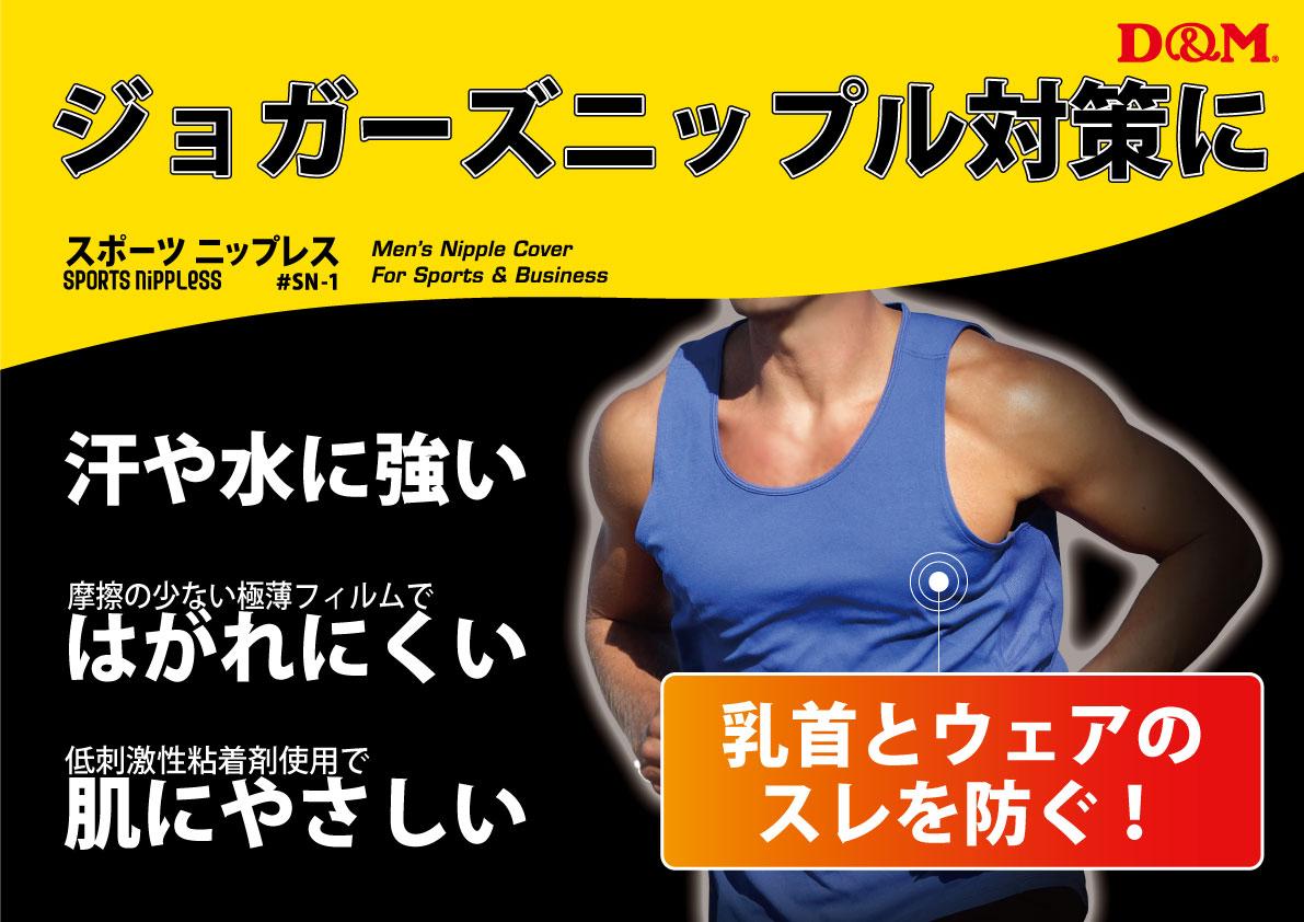 ジョガーズニップル対策、薄着時の透け防止に  ニップレス[SPORTS NIPPLESS] #NS-1 新発売