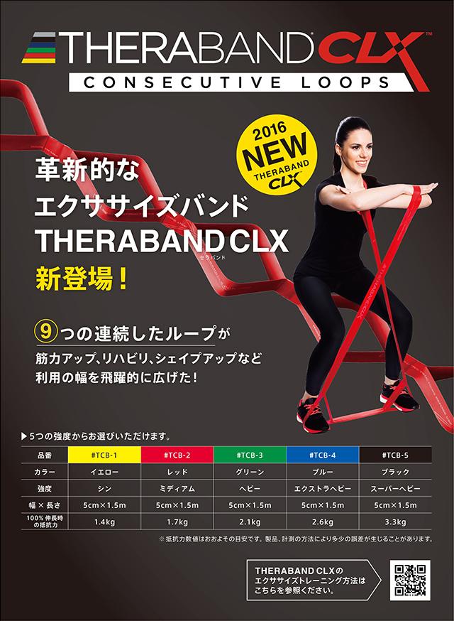 セラバンドシリーズ『CLX』新発売