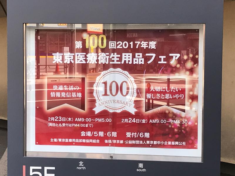 第100回東京医療衛生用品フェア 出展