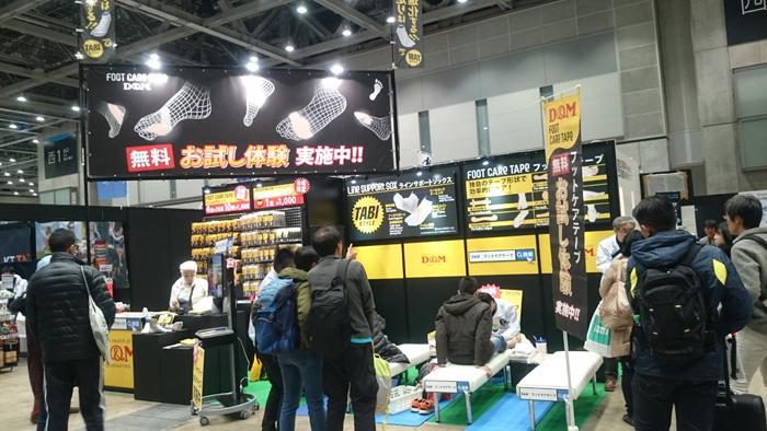 東京マラソンEXPO 2017 2日目