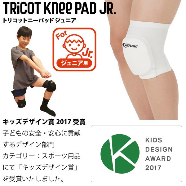 トリコットニーパッドJR キッズデザイン賞2017受賞