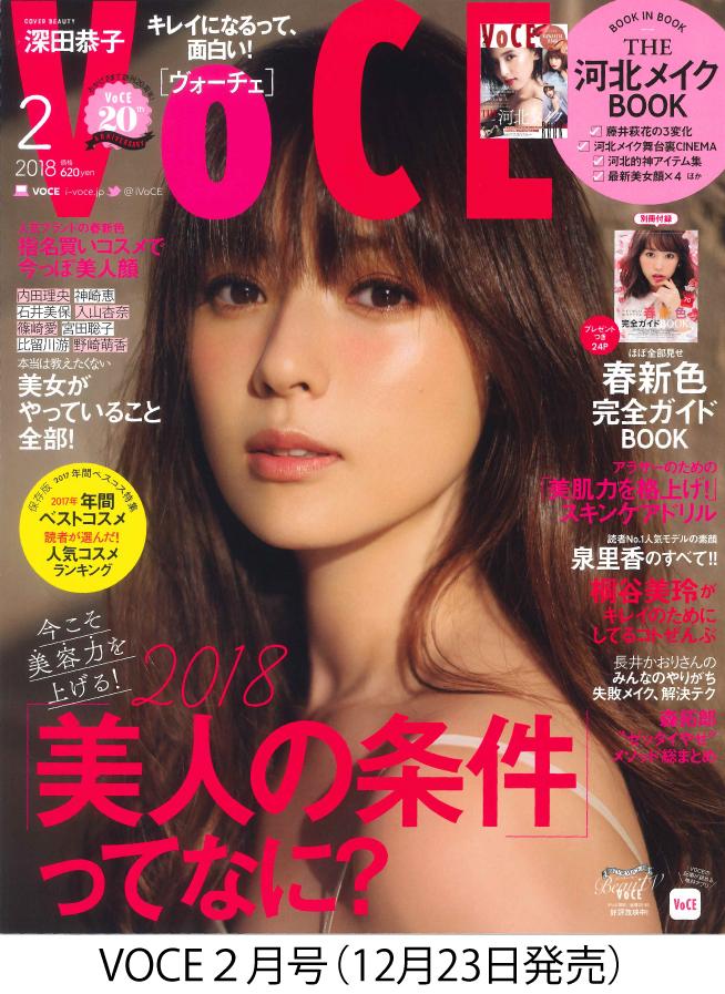VOCE2月号(12月23日発売) セラバンドCXL商品紹介のお知らせ