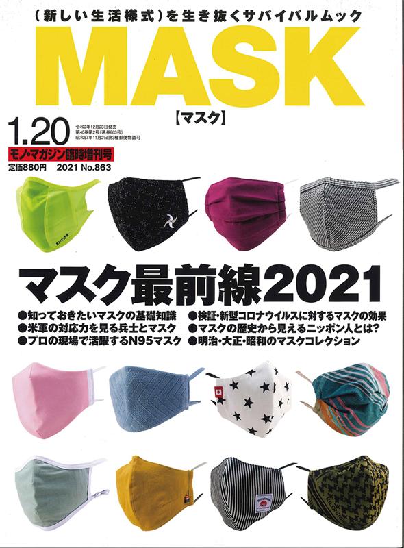 「モノ・マガジン臨時増刊号 MASK」にてランナーマスクがご紹介されました。