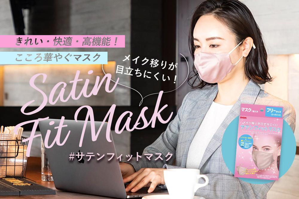 メイク移りが目立ちにくいサテンフィットマスクが発売されました。