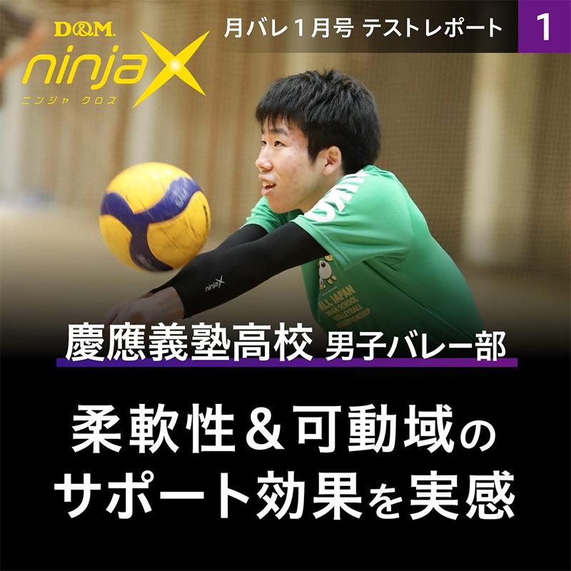 21年春高ベスト8慶応義塾高校男子バレー部がninjaxをレビュー!!