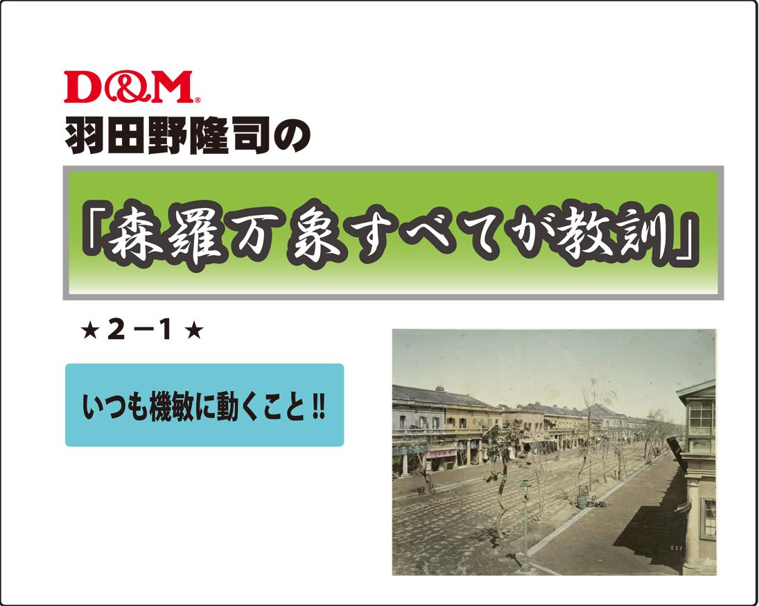 「森羅万象すべてが教訓」不定期連載シリーズ 2-1 羽田野隆司