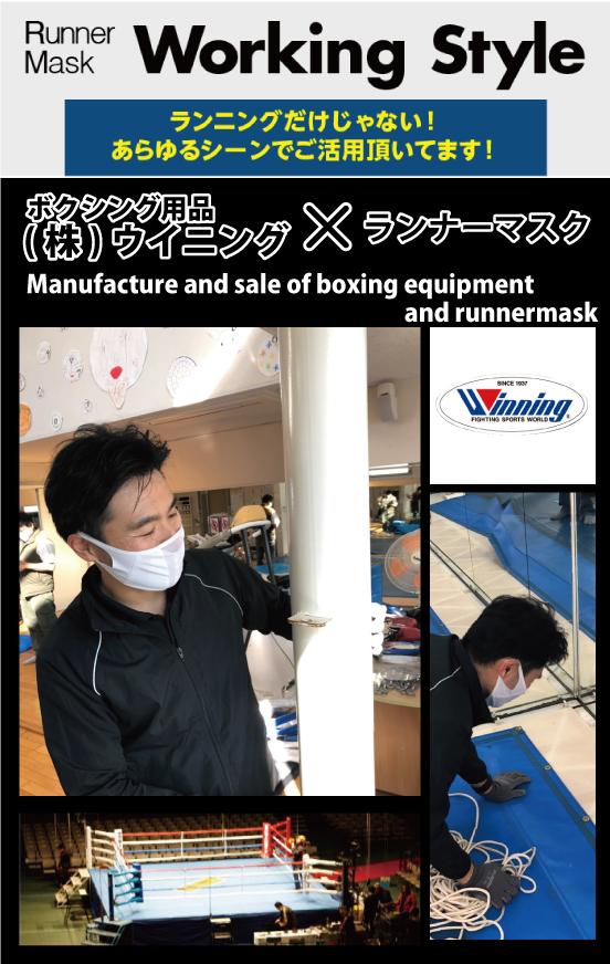 【仕事でもランナーマスク!】