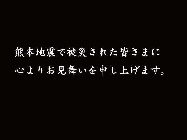 平成28年熊本地震への被災地支援について