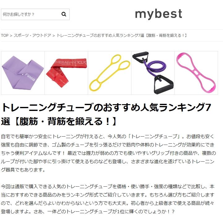 WEBサイト【mybest】で「セラバンドCLX」が 紹介されました